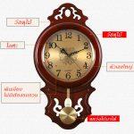นาฬิกาไม้ติดผนัง รุ่น WD-8808