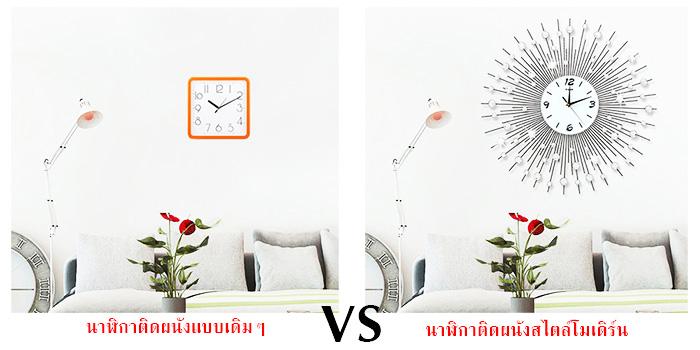 เปรียบเทียบนาฬิกาติดผนัง